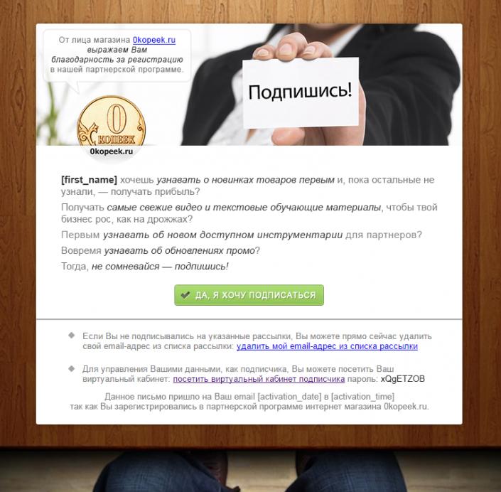 Дизайн письма Активации подписки