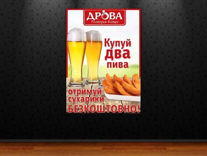 Акция Два пива в сети ресторанов Дрова