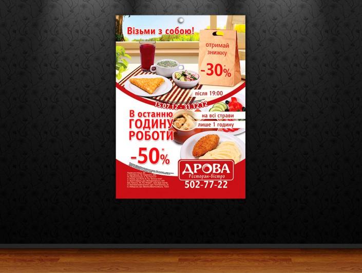 Внутренний А1 для сети ресторанов Дрова