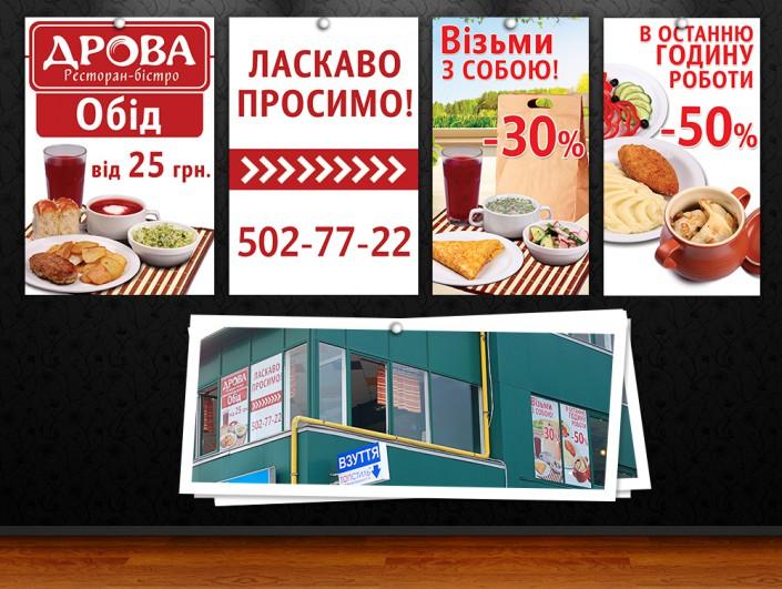 """Станция метро """"Лесная"""", брэндирование окон ресторана."""