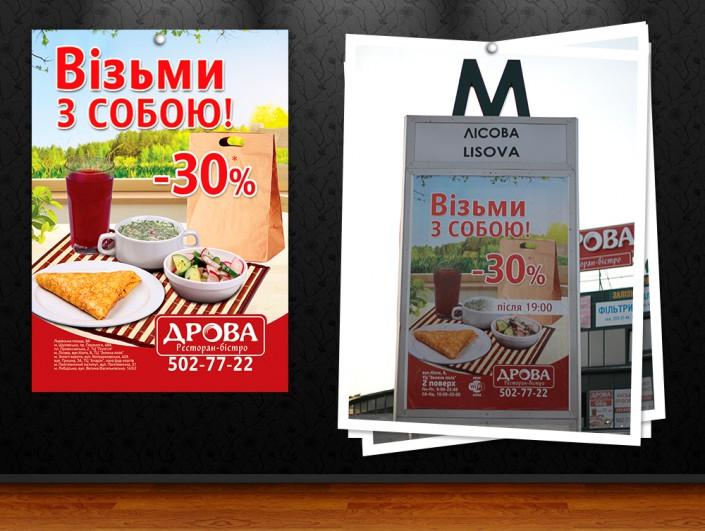 """Станция метро """"Лесная"""""""