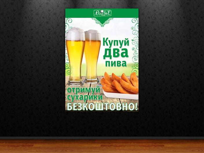 """Акция """"Два пива"""" в сеть ресторанов `Мисье Оливье`"""