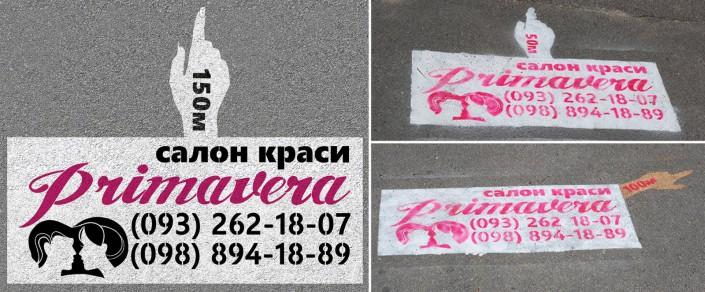 "Трафарет на асфальт для салона красоты ""Primavera"""