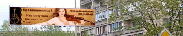 Sonata Тролл (300х90см)