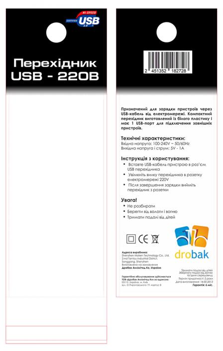 """Упаковка """"Переходник USB - 220В"""" Drobak"""