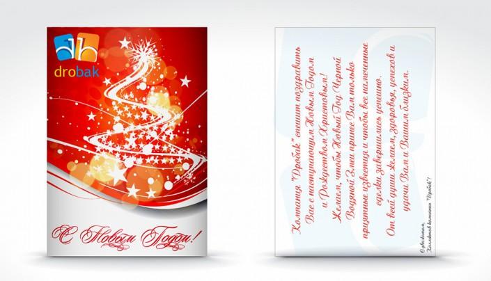 """Поздравительная открытка """"C Новым Годом"""" для клиентов от компании Drobak."""