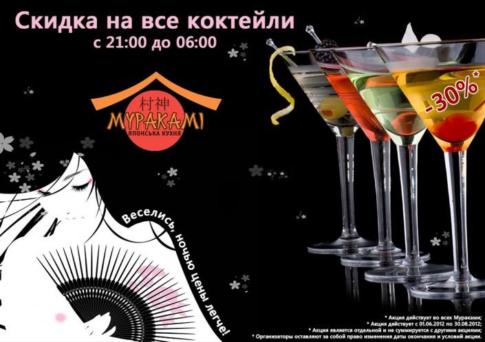 """Акция """"Скидка на все коктейли -30%"""" в сеть ресторанов `Мураками`"""