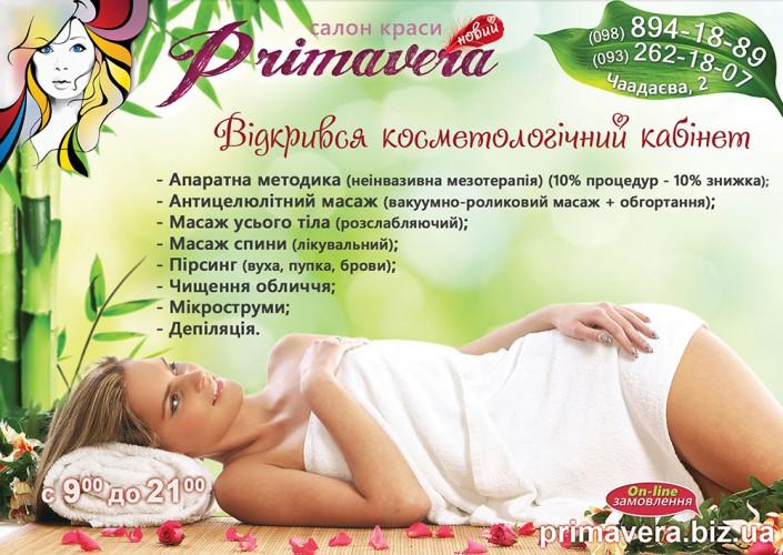 """Флаер косметологического кабинета салона красоты """"Primavera"""""""