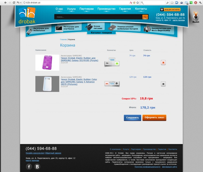 Дизайн + верстка (HTML5, CSS3) (сайт под ключ)