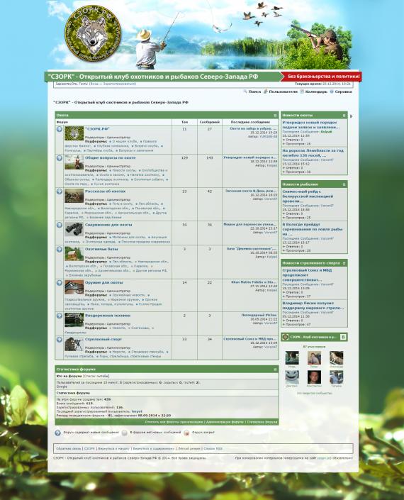 Дизайн и верстка темы под MyBB (сайт под ключ)